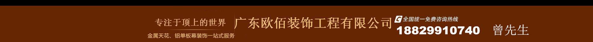 广东欧佰装饰工程有限公司