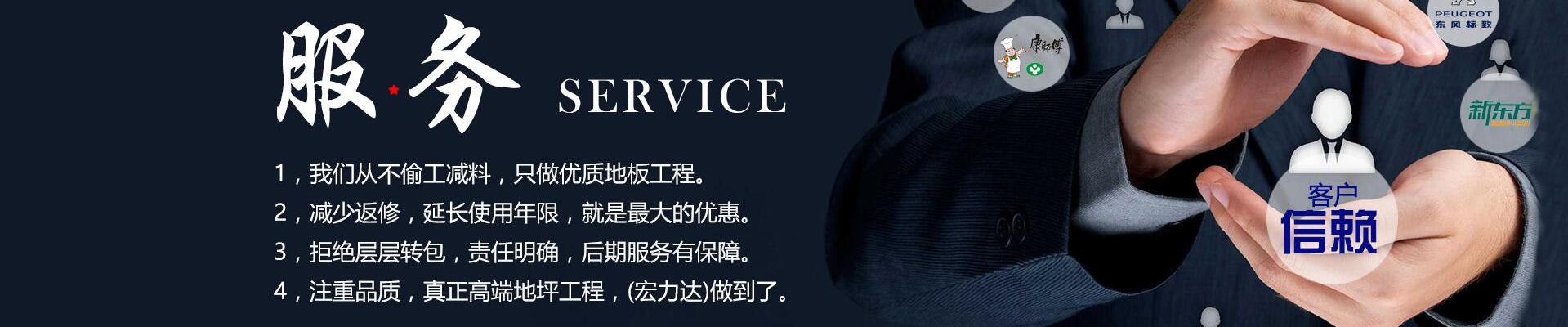 海南宏力达装饰工程有限公司