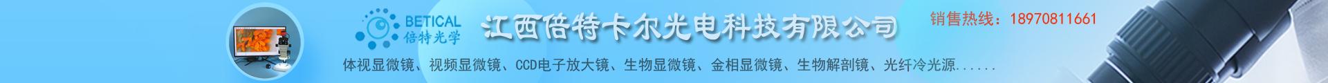 江西倍特卡尔光电科技有限公司