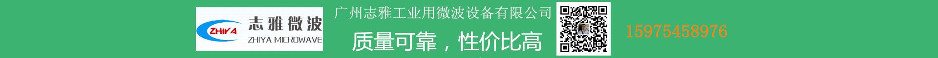 廣州志雅工業用微波設備有限公司