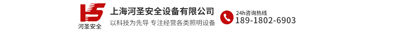 上海河聖安全設備有限公司