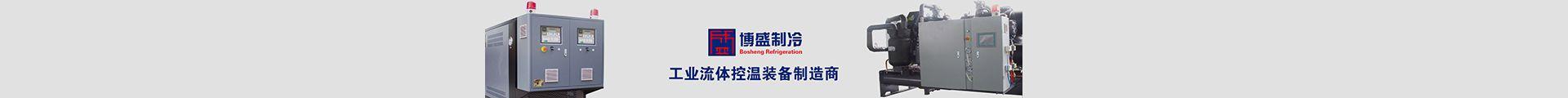 南京博盛制冷设备有限公司