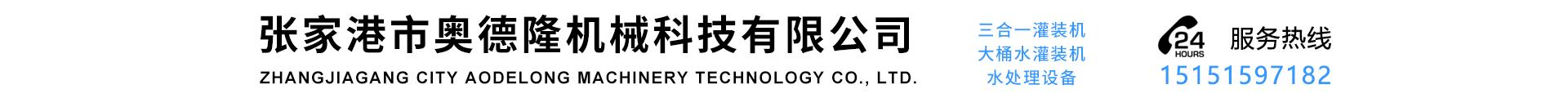 張家港市奧德隆機械科技有限公司