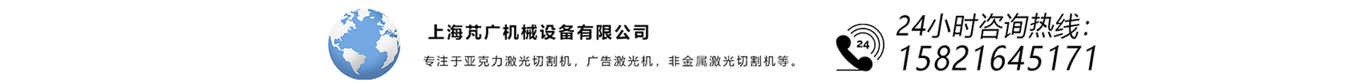 上海芃广机械设备有限公司