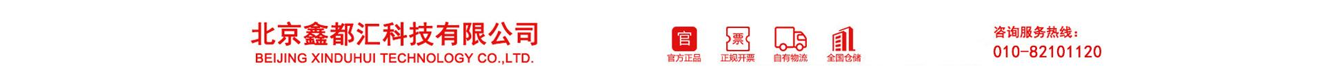 北京鑫都匯科技有限公司