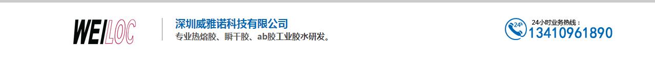 深圳威雅諾科技有限公司