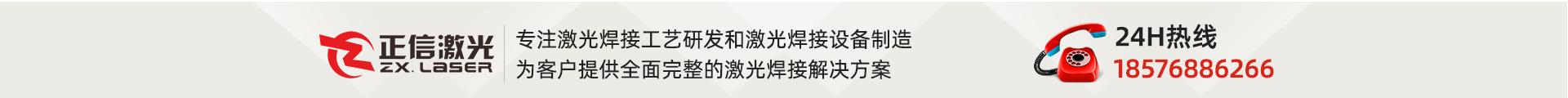 東莞市正信鐳射科技有限公司