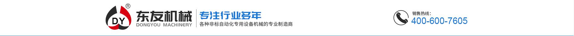 东莞市东友机械设备有限公司