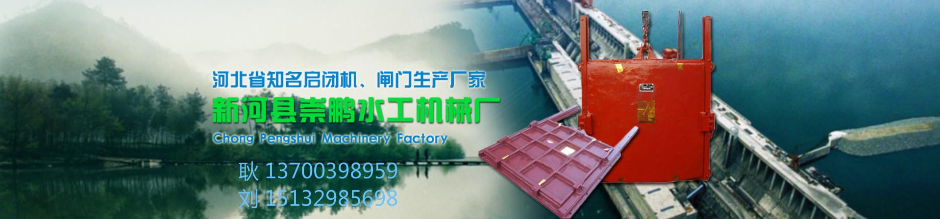 新河县崇鹏水工机械厂
