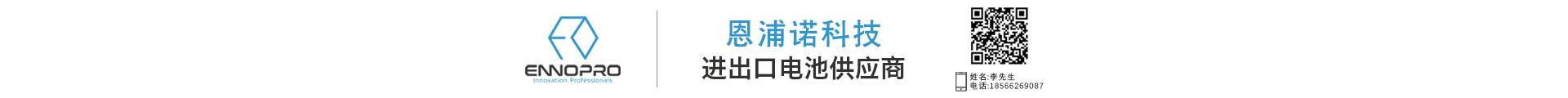 深圳恩浦諾科技有限公司