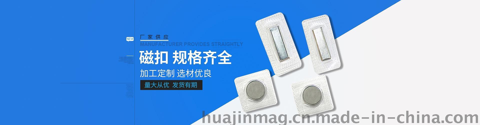 南  锦磁性材料有限公司