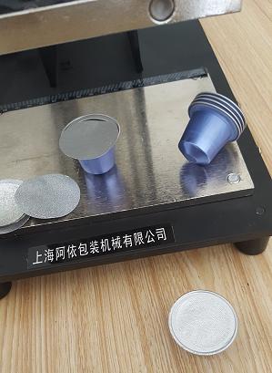 阿依RH-100型手动咖啡胶囊杯封口机