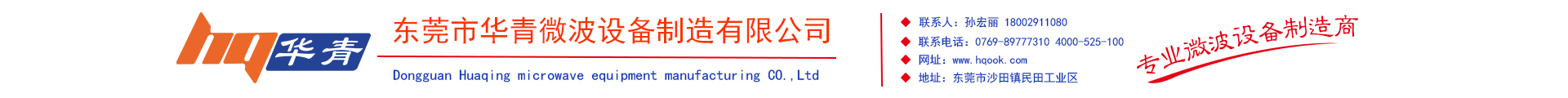東莞市華青微波設備製造有限公司