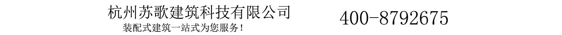 杭州苏歌建筑科技股份有限公司