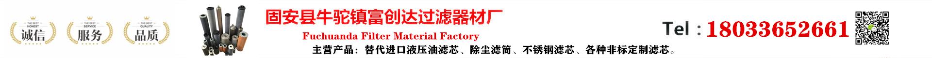 固安县牛驼镇富创达过滤器材厂