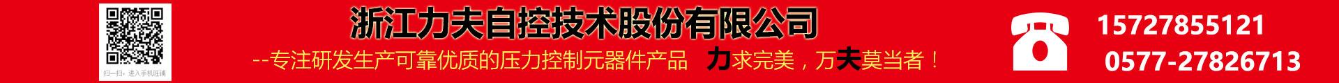 浙江力夫自控技术股份有限公司