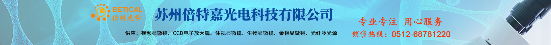 苏州倍特嘉光电科技有限公司