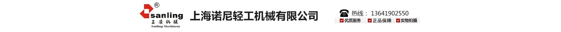 上海诺尼轻工机械有限公司