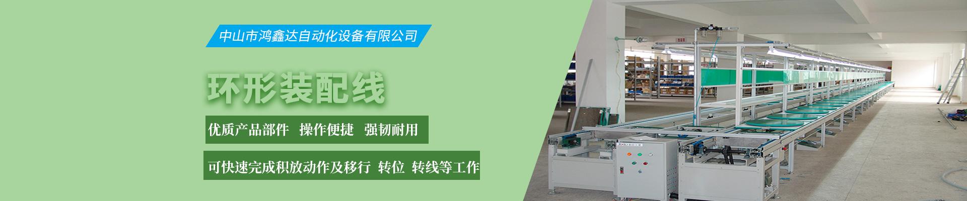中山市鸿鑫达自动化设备有限公司
