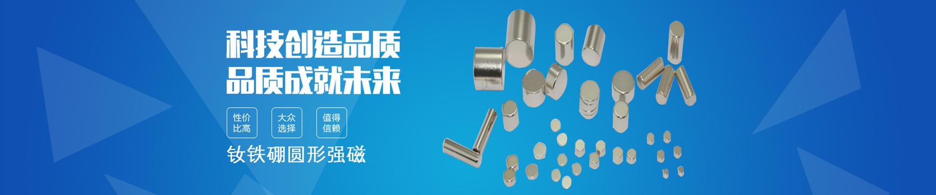 合肥乾冠磁性材料有限公司