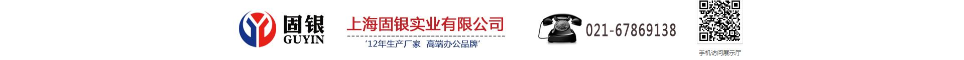 上海固銀實業有限公司