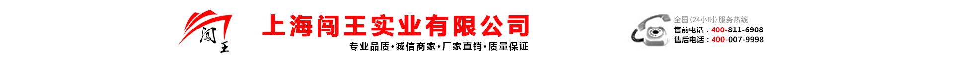 上海闖王實業有限公司