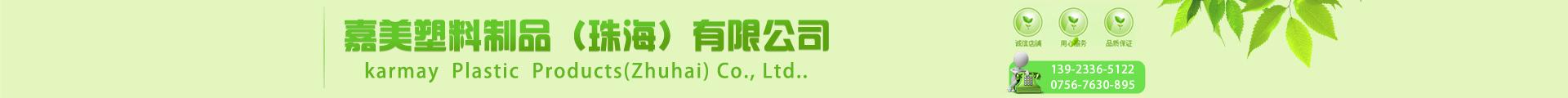 嘉美塑料製品(珠海)有限公司
