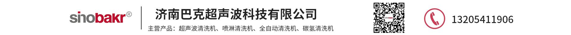 濟南巴克超聲波科技有限公司