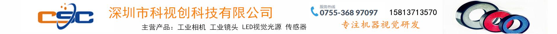 深圳市科視創科技有限公司