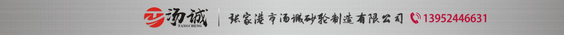 张家港市汤诚砂轮制造有限公司