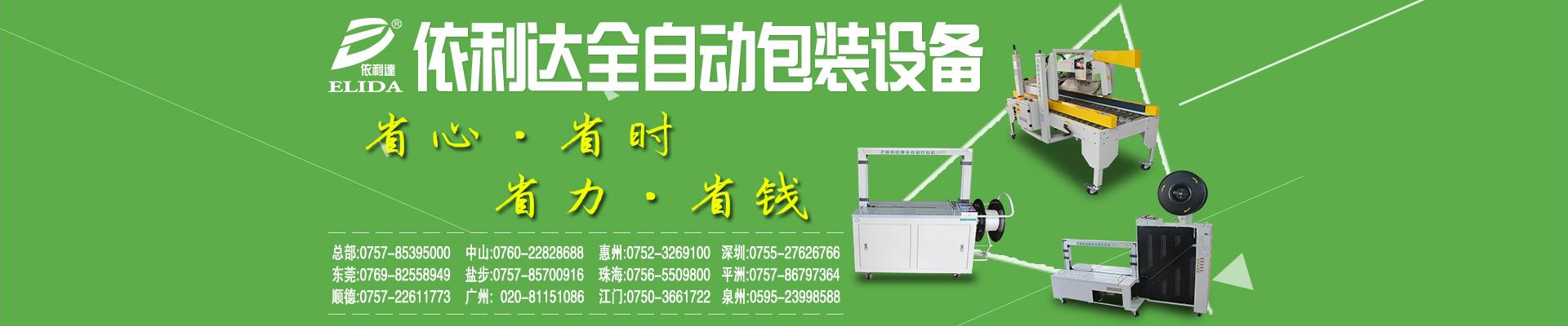 依利达智能包装设备(广东)有限公司