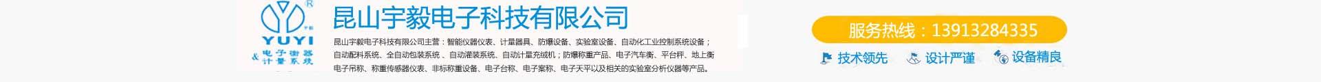崑山宇毅電子科技有限公司