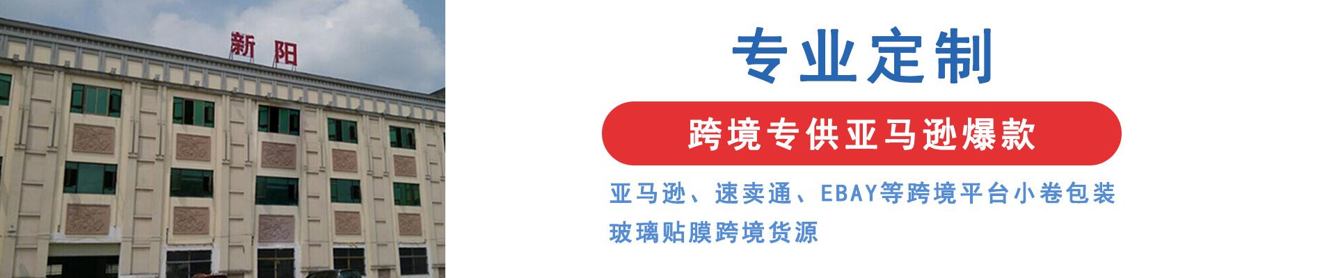 东莞市新阳隔热防爆膜有限公司