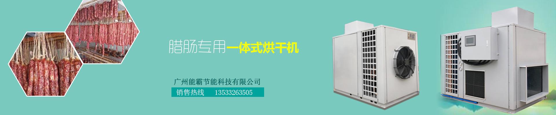 广州能霸节能科技有限公司