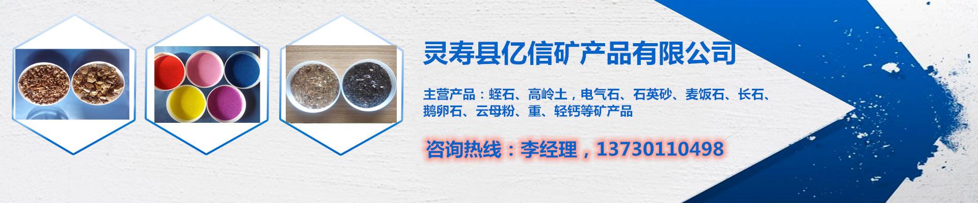 灵寿县亿信矿产品有限公司