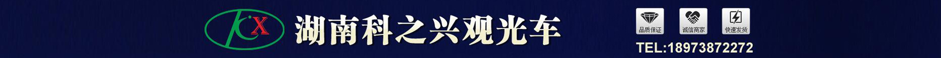长沙科之兴机电设备有限公司