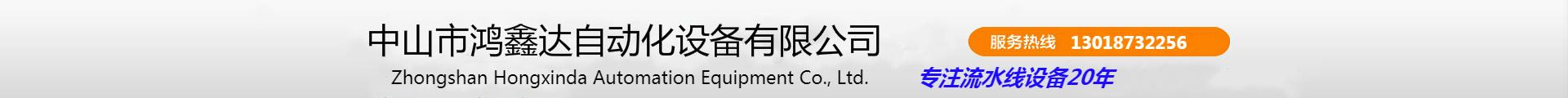 中山市鴻鑫達自動化設備有限公司