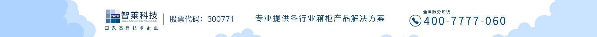 深圳市智萊科技股份有限公司
