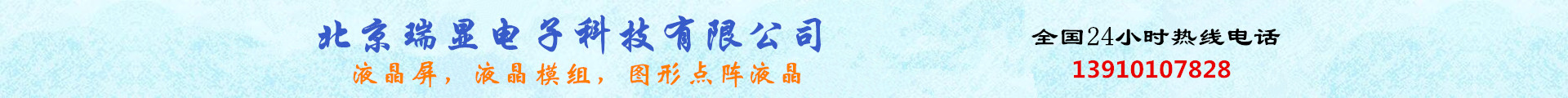 北京瑞顯電子科技有限公司