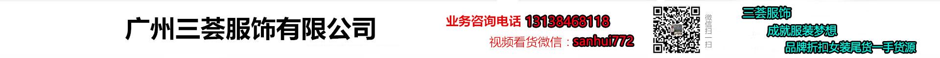 廣州市三薈服飾有限公司