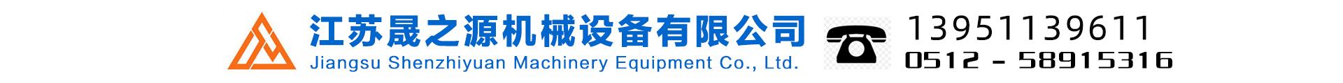 江蘇晟之源機械設備有限公司