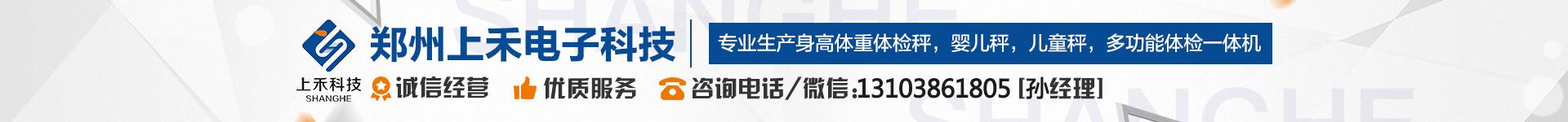 鄭州上禾電子科技有限公司