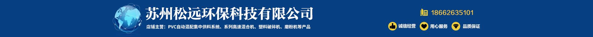 苏州松远环保科技有限公司
