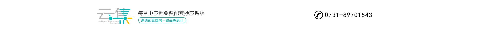 湖南雲集雲計算設備有限公司