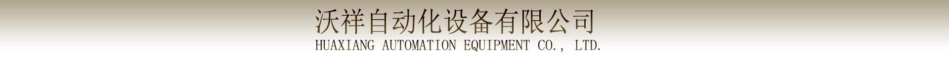 東莞市沃祥自動化設備有限公司