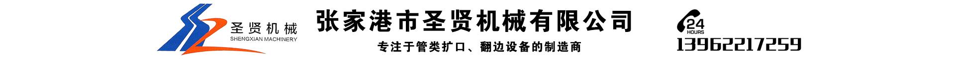 张家港市圣贤机械有限公司