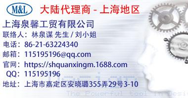大陸代理商 - 上海地区