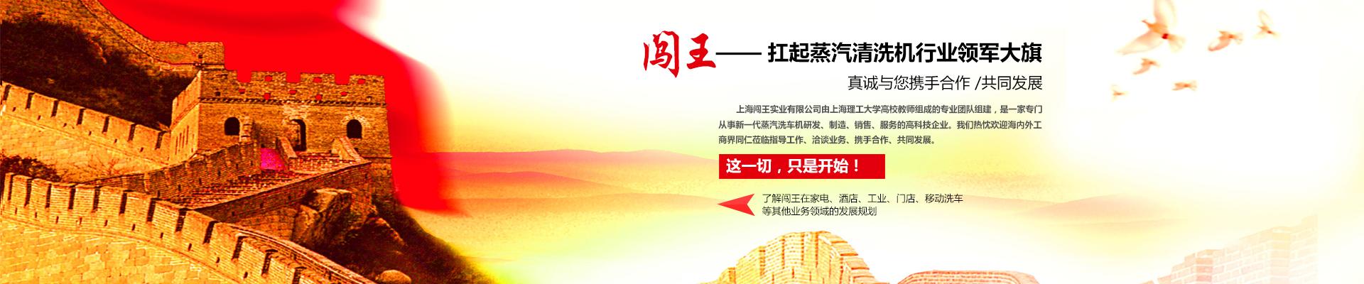 上海闯王实业有限公司