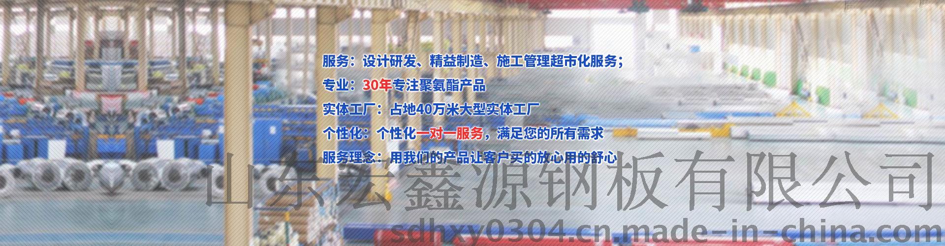 山东宏鑫源钢板有限公司