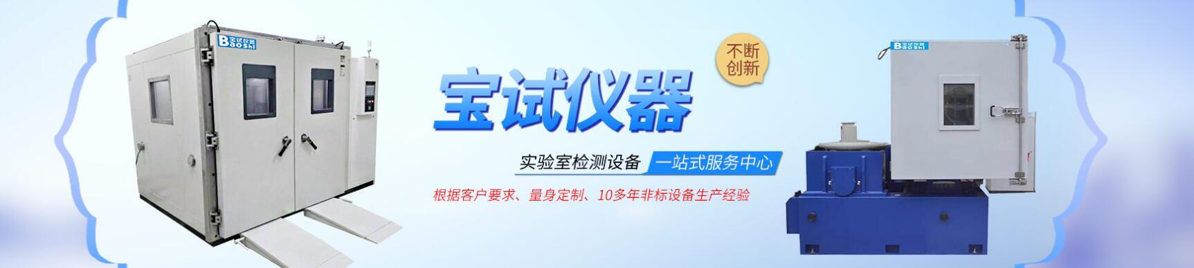 上海宝试检测设备有限公司